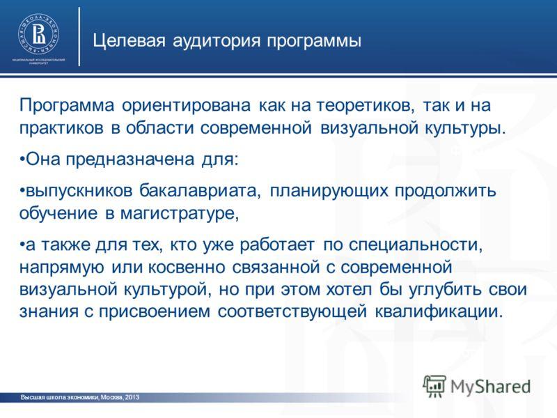 Высшая школа экономики, Москва, 2013 Целевая аудитория программы фото Программа ориентирована как на теоретиков, так и на практиков в области современной визуальной культуры. Она предназначена для: выпускников бакалавриата, планирующих продолжить обу
