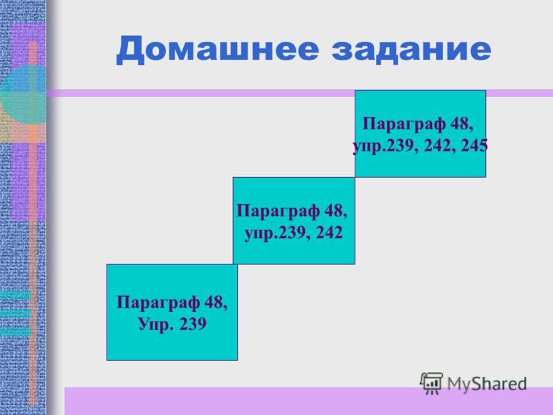 Домашнее задание Параграф 48, Упр. 239 Параграф 48, упр.239, 242 Параграф 48, упр.239, 242, 245
