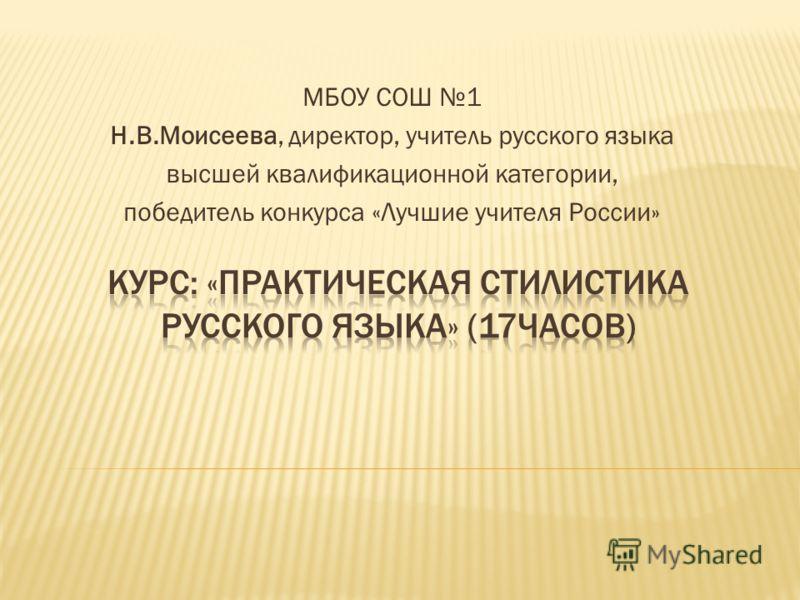 МБОУ СОШ 1 Н.В.Моисеева, директор, учитель русского языка высшей квалификационной категории, победитель конкурса «Лучшие учителя России»
