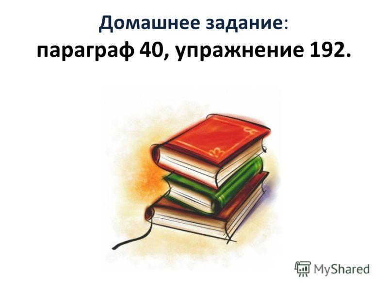 Домашнее задание: параграф 40, упражнение 192.