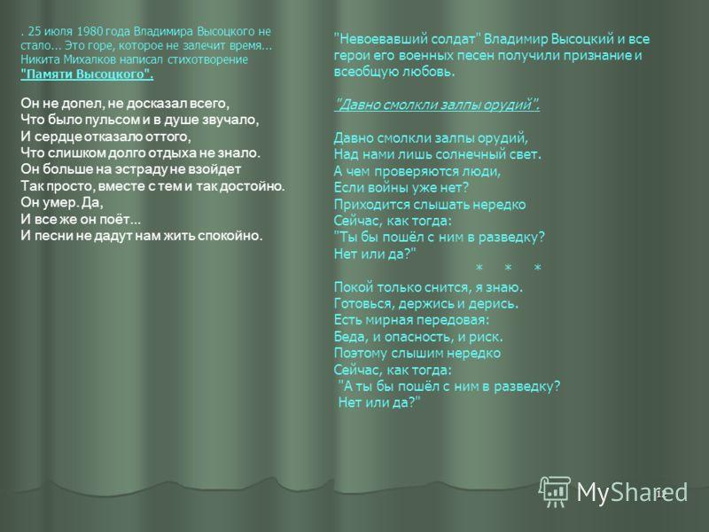 11 Все песни Владимира Высоцкого - о жизни, о мужестве, о большой дружбе, о готовности идти в разведку.