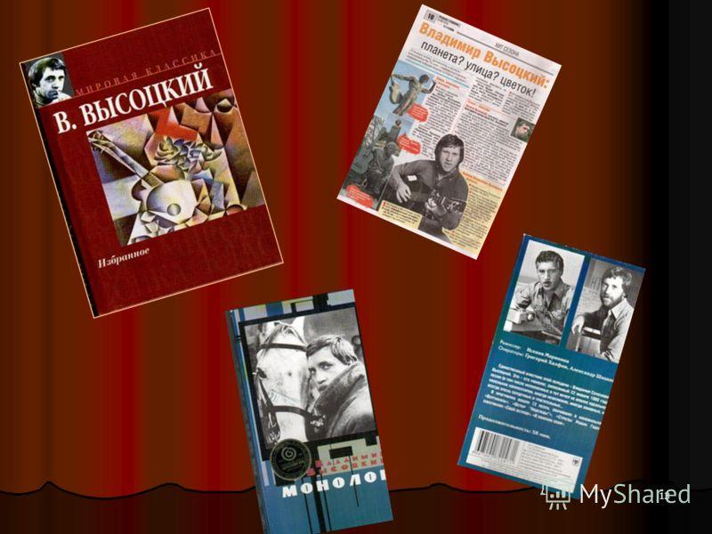 12. 25 июля 1980 года Владимира Высоцкого не стало... Это горе, которое не залечит время... Никита Михалков написал стихотворение