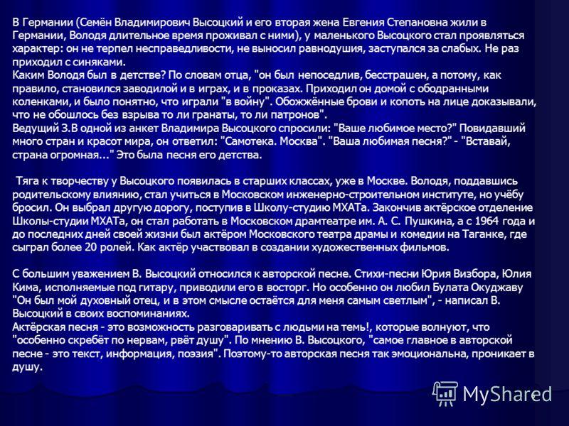 5 Владимир Семёнович Высоцкий родился 25 января 1938 года в Москве. Его мать - Нина Максимовна, отец - Семён Владимирович, родом из Киева. Каким был довоенный период жизни маленького Высоцкого ? Коммунальная квартира, множество соседей, скромные игру