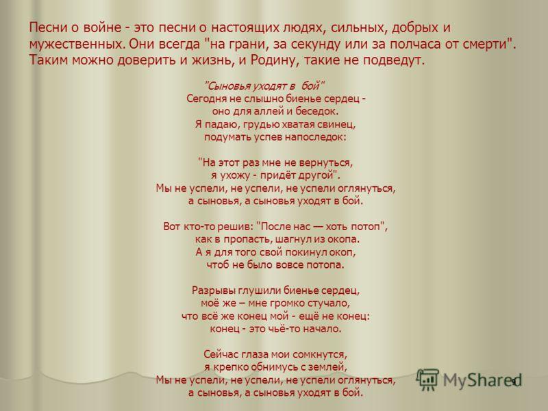8 Одна из лучших песен В. Высоцкого
