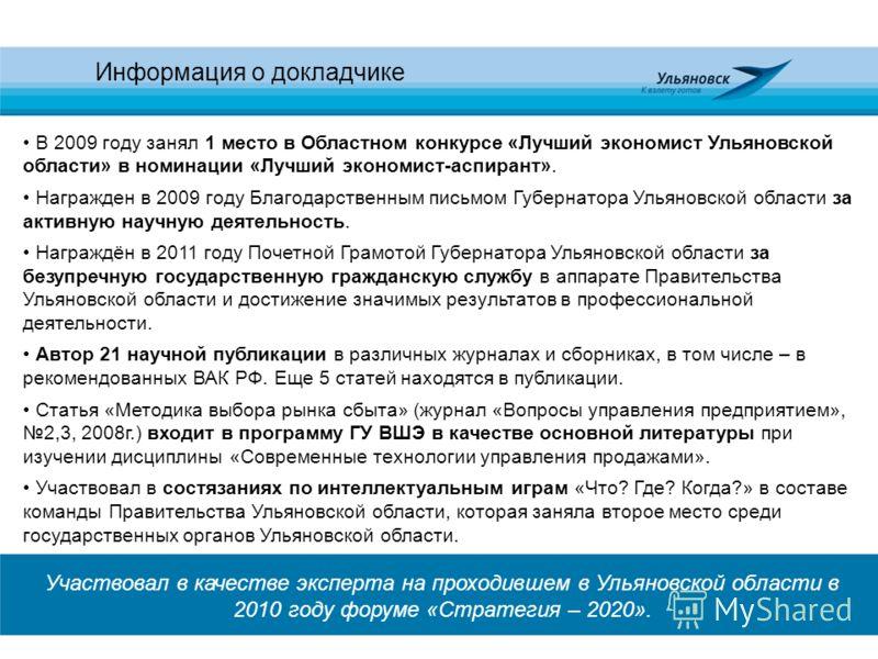 Информация о докладчике В 2009 году занял 1 место в Областном конкурсе «Лучший экономист Ульяновской области» в номинации «Лучший экономист-аспирант». Награжден в 2009 году Благодарственным письмом Губернатора Ульяновской области за активную научную