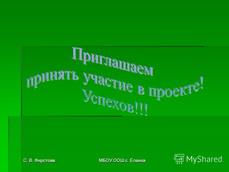 С. В. ФирстоваМБОУ ООШ с. Еланка