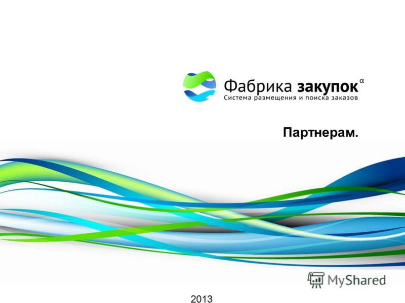 Партнерам. 2013
