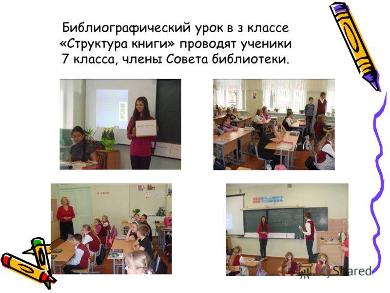 Библиографический урок в з классе «Структура книги» проводят ученики 7 класса, члены Совета библиотеки.
