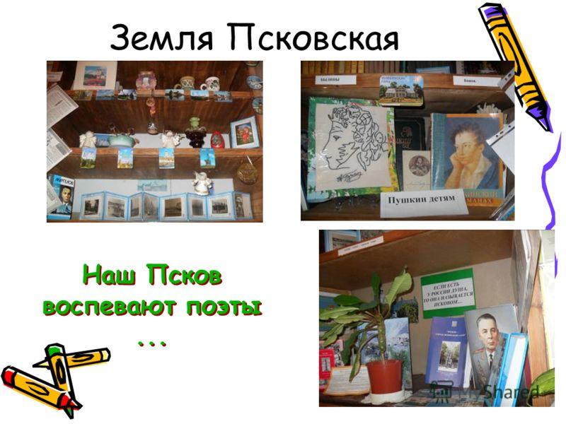 Земля Псковская Наш Псков воспевают поэты...