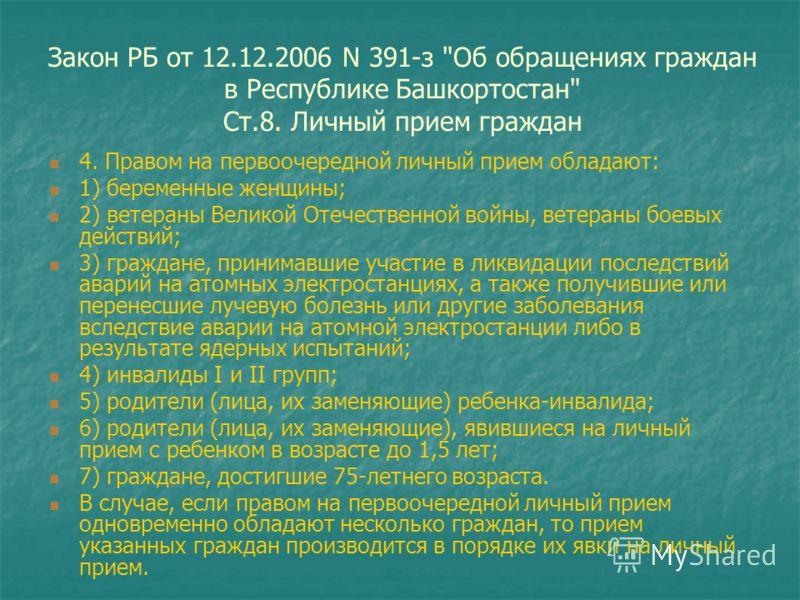 Закон РБ от 12.12.2006 N 391-з