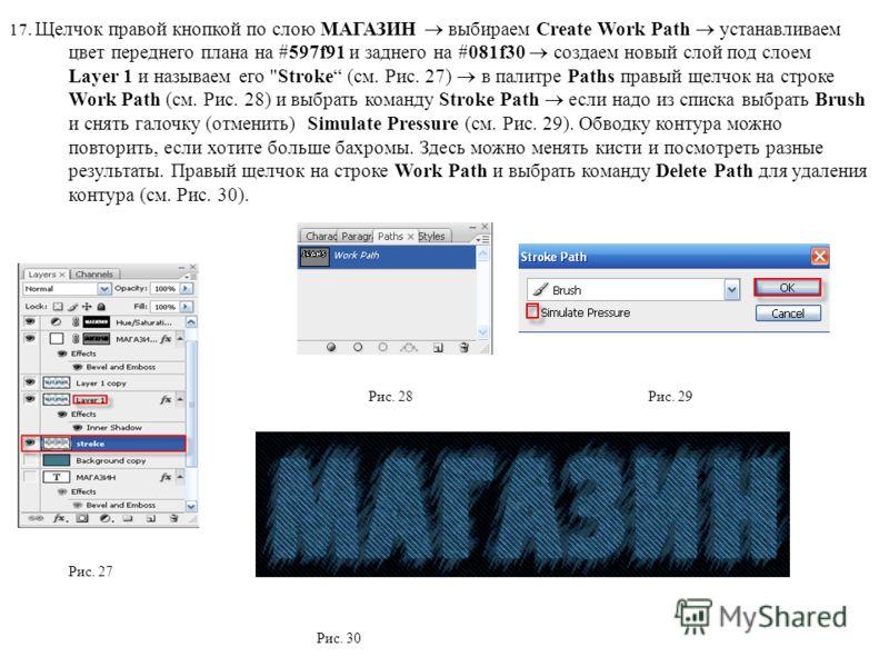 17. Щелчок правой кнопкой по слою МАГАЗИН выбираем Create Work Path устанавливаем цвет переднего плана на #597f91 и заднего на #081f30 создаем новый слой под слоем Layer 1 и называем его