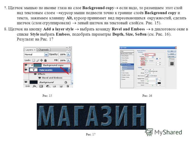 7. Щелчок мышью по иконке глаза на слое Background copy если надо, то размещаем этот слой над текстовым слоем курсор мыши подвести точно к границе слоёв Background copy и текста, зажимаем клавишу Alt, курсор принимает вид пересекающихся окружностей,
