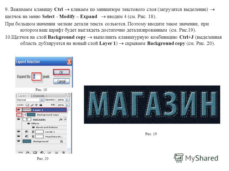 9. З ажимаем клавишу Ctrl кликаем по миниатюре текстового слоя (загрузится выделение) щелчок на меню Select - Modify – Expand вводим 4 (см. Рис. 18). При большом значении мелкие детали текста сольются. Поэтому вводите такое значение, при котором ваш