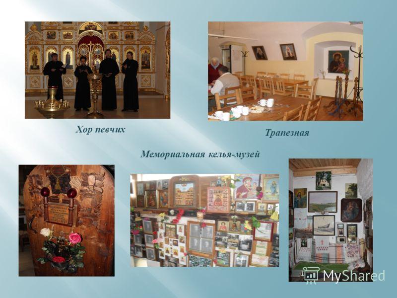 Хор певчих Трапезная Мемориальная келья - музей