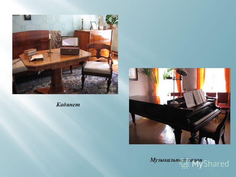 Кабинет Музыкальный салон