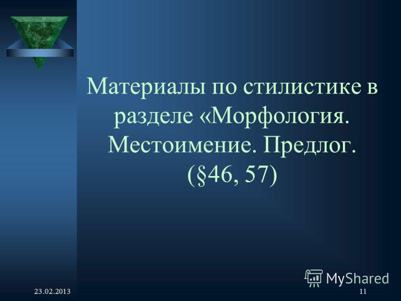 23.02.201311 Материалы по стилистике в разделе «Морфология. Местоимение. Предлог. (§46, 57)