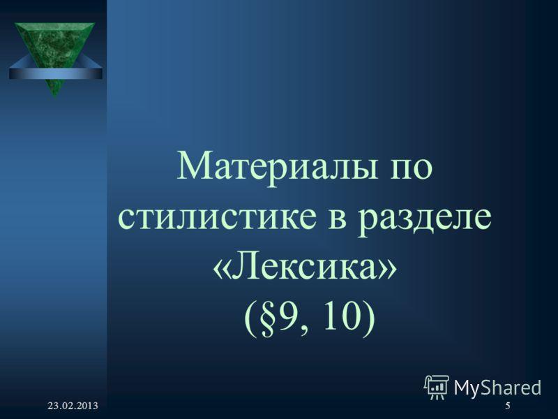 23.02.20135 Материалы по стилистике в разделе «Лексика» (§9, 10)