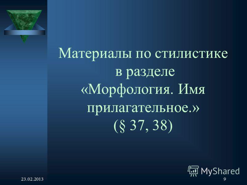 23.02.20139 Материалы по стилистике в разделе «Морфология. Имя прилагательное.» (§ 37, 38)