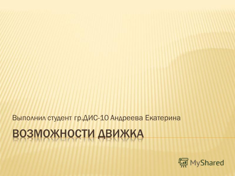 Выполнил студент гр.ДИС-10 Андреева Екатерина