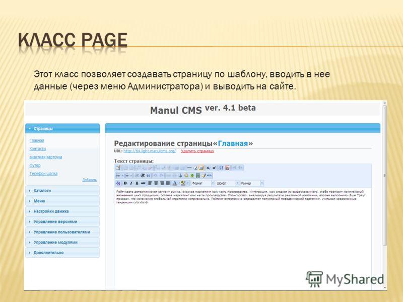 Этот класс позволяет создавать страницу по шаблону, вводить в нее данные (через меню Администратора) и выводить на сайте.