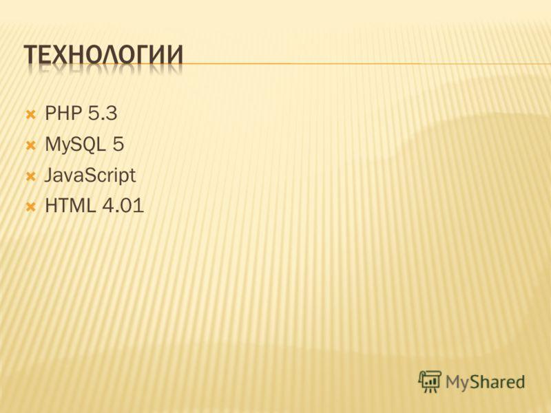 PHP 5.3 MySQL 5 JavaScript HTML 4.01
