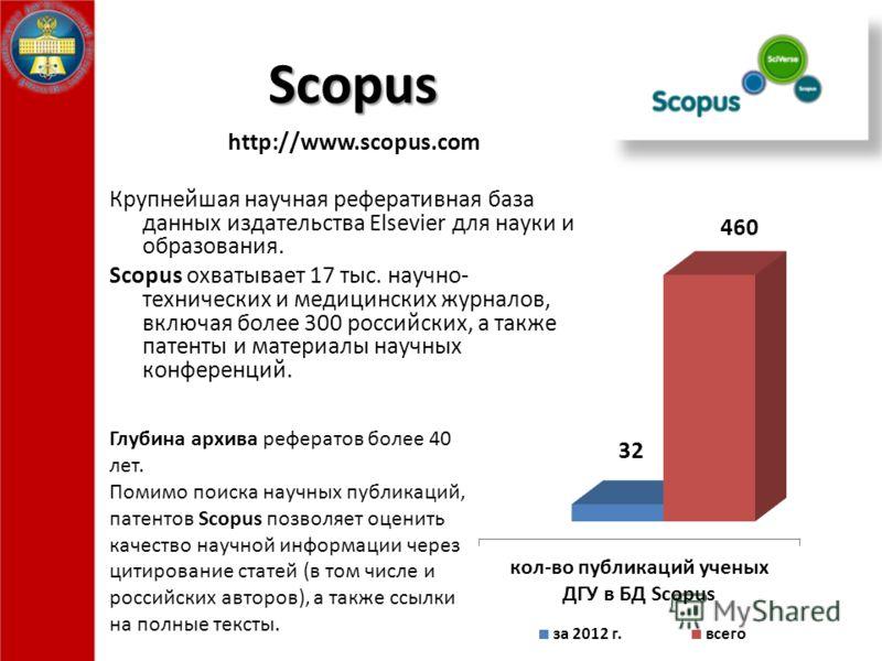 Scopus Крупнейшая научная реферативная база данных издательства Elsevier для науки и образования. Scopus охватывает 17 тыс. научно- технических и медицинских журналов, включая более 300 российских, а также патенты и материалы научных конференций. Глу