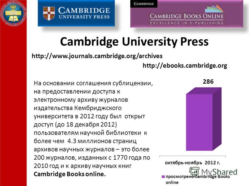 Cambridge University Press На основании соглашения сублицензии, на предоставлении доступа к электронному архиву журналов издательства Кембриджского университета в 2012 году был открыт доступ (до 18 декабря 2012) пользователям научной библиотеки к бол