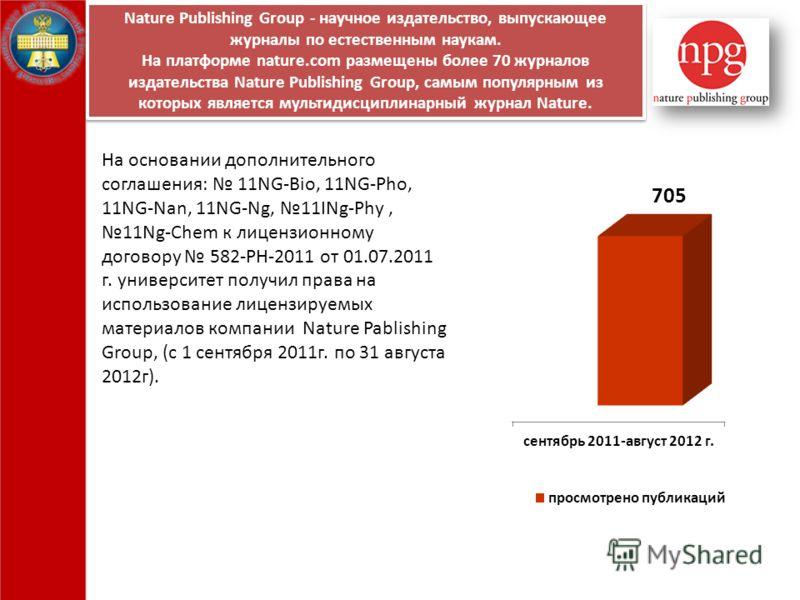 На основании дополнительного соглашения: 11NG-Bio, 11NG-Pho, 11NG-Nan, 11NG-Ng, 11INg-Phy, 11Ng-Chem к лицензионному договору 582-PH-2011 от 01.07.2011 г. университет получил права на использование лицензируемых материалов компании Nature Pablishing