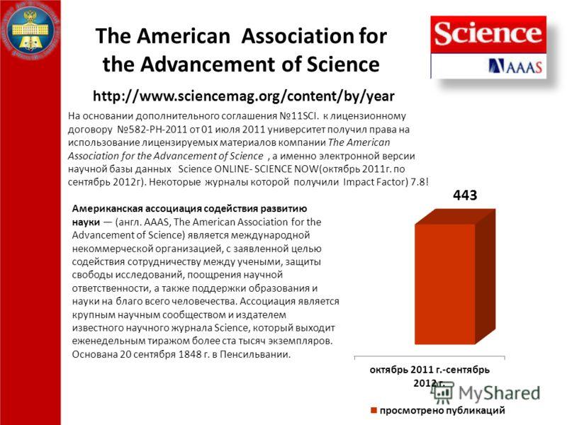 The American Association for the Advancement of Science На основании дополнительного соглашения 11SCI. к лицензионному договору 582-PH-2011 от 01 июля 2011 университет получил права на использование лицензируемых материалов компании The American Asso