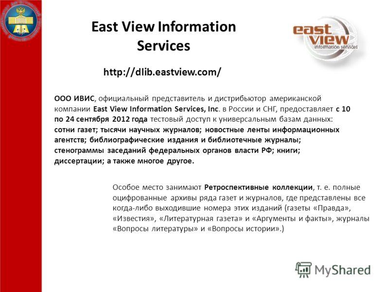 East View Information Services ООО ИВИС, официальный представитель и дистрибьютор американской компании East View Information Services, Inc. в России и СНГ, предоставляет с 10 по 24 сентября 2012 года тестовый доступ к универсальным базам данных: сот