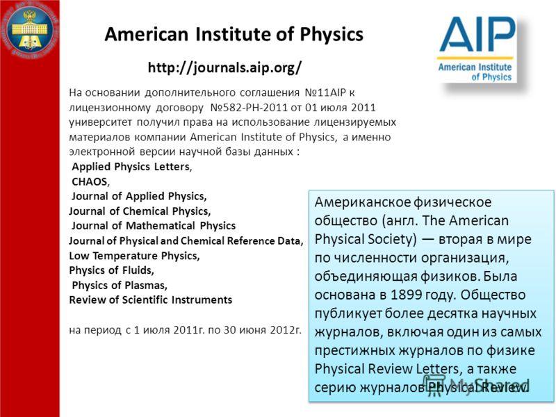 American Institute of Physics На основании дополнительного соглашения 11AIP к лицензионному договору 582-PH-2011 от 01 июля 2011 университет получил права на использование лицензируемых материалов компании American Institute of Physics, а именно элек