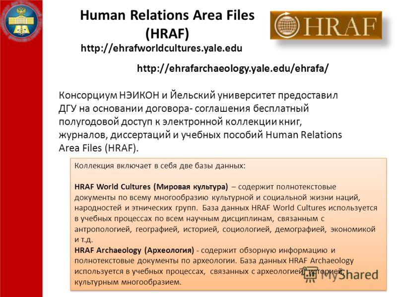 Human Relations Area Files (HRAF) Консорциум НЭИКОН и Йельский университет предоставил ДГУ на основании договора- соглашения бесплатный полугодовой доступ к электронной коллекции книг, журналов, диссертаций и учебных пособий Human Relations Area File