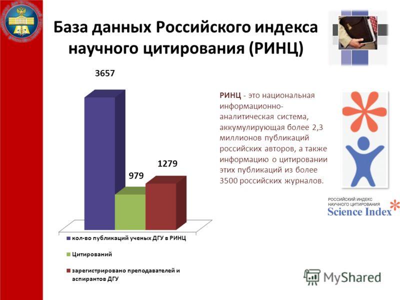 База данных Российского индекса научного цитирования (РИНЦ) РИНЦ - это национальная информационно- аналитическая система, аккумулирующая более 2,3 миллионов публикаций российских авторов, а также информацию о цитировании этих публикаций из более 3500