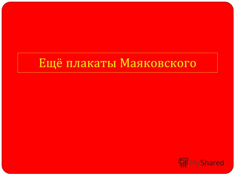 Ещё плакаты Маяковского