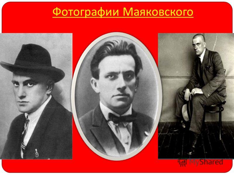 Фотографии Маяковского