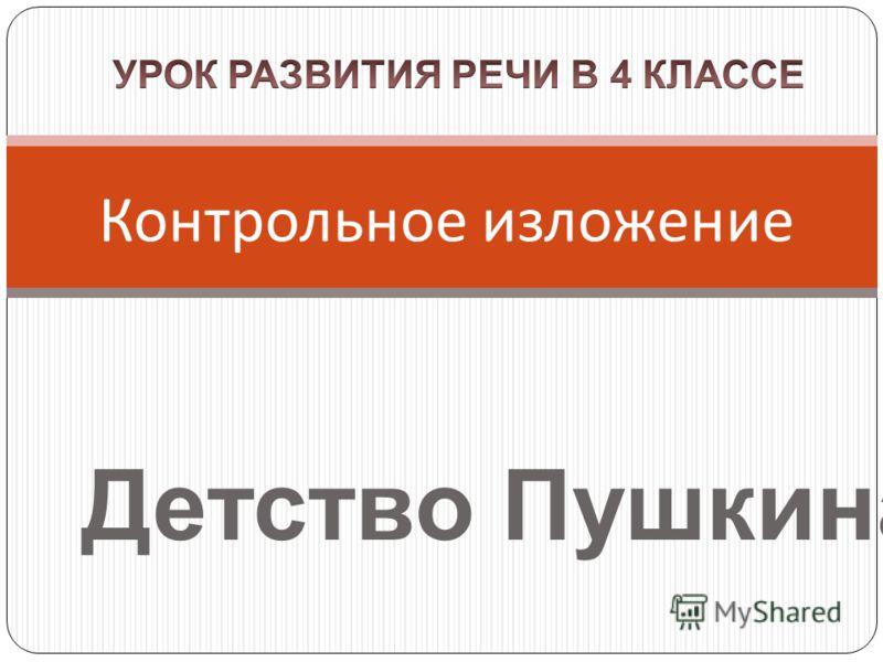 Контрольное изложение Детство Пушкина.
