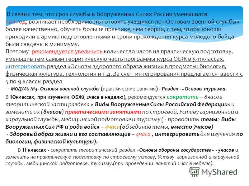 В связи с тем, что срок службы в Вооруженных Силах России уменьшился на 1 год, возникает необходимость готовить учащихся по «Основам военной службы» более качественно, обучать больше практике, чем теории, с тем, чтобы юноши приходили в армию подготов