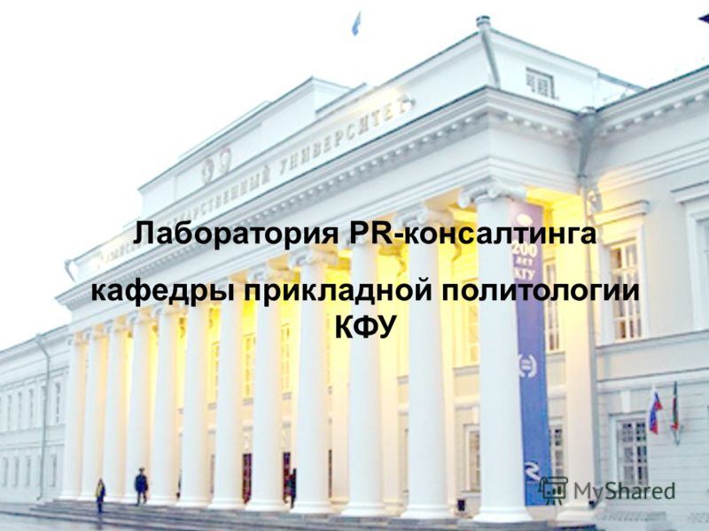 Лаборатория PR-консалтинга кафедры прикладной политологии КФУ