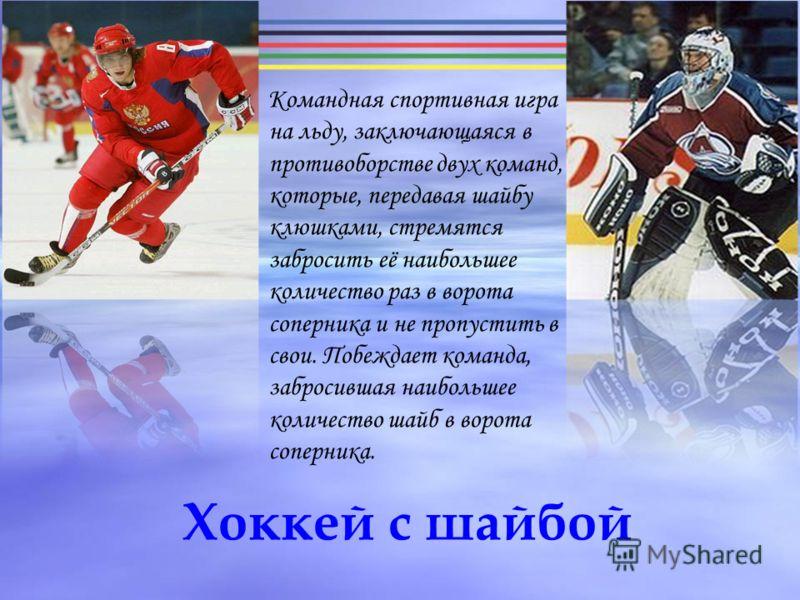 билеты стихи про хоккейные команды квартир