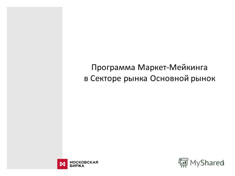 1 Программа Маркет-Мейкинга в Секторе рынка Основной рынок