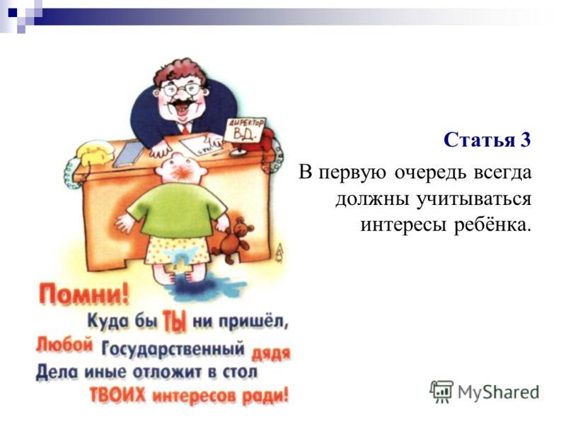 Статья 3 В первую очередь всегда должны учитываться интересы ребёнка.