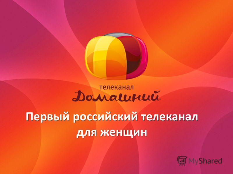 Первый российский телеканал для женщин