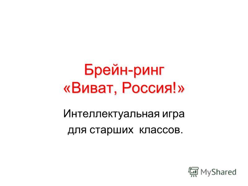 Брейн-ринг «Виват, Россия!» Интеллектуальная игра для старших классов.