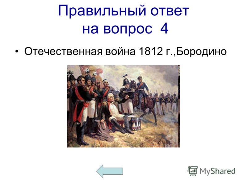 Правильный ответ на вопрос 4 Отечественная война 1812 г.,Бородино