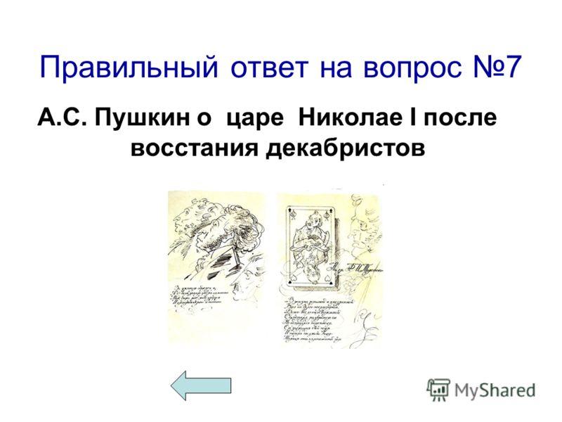 Правильный ответ на вопрос 7 А.С. Пушкин о царе Николае I после восстания декабристов