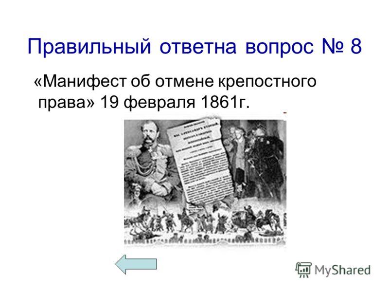 Правильный ответна вопрос 8 «Манифест об отмене крепостного права» 19 февраля 1861г.