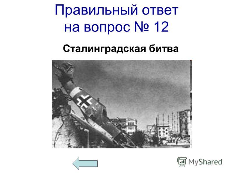 Правильный ответ на вопрос 12 Сталинградская битва