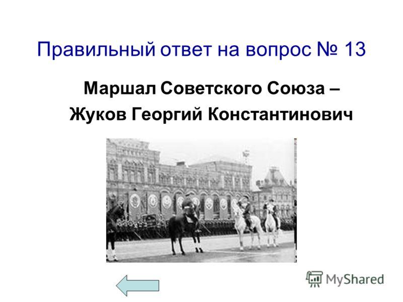 Правильный ответ на вопрос 13 Маршал Советского Союза – Жуков Георгий Константинович