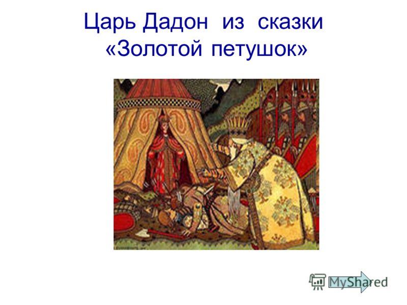 Царь Дадон из сказки «Золотой петушок»
