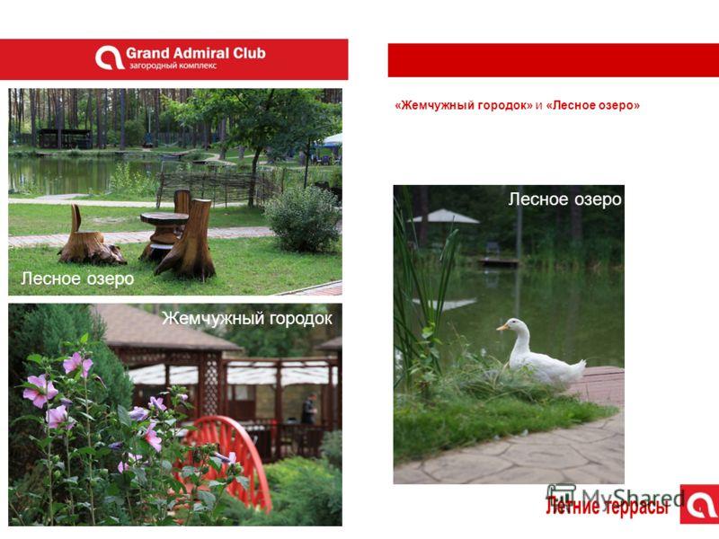 «Жемчужный городок» и «Лесное озеро» Лесное озеро Жемчужный городок